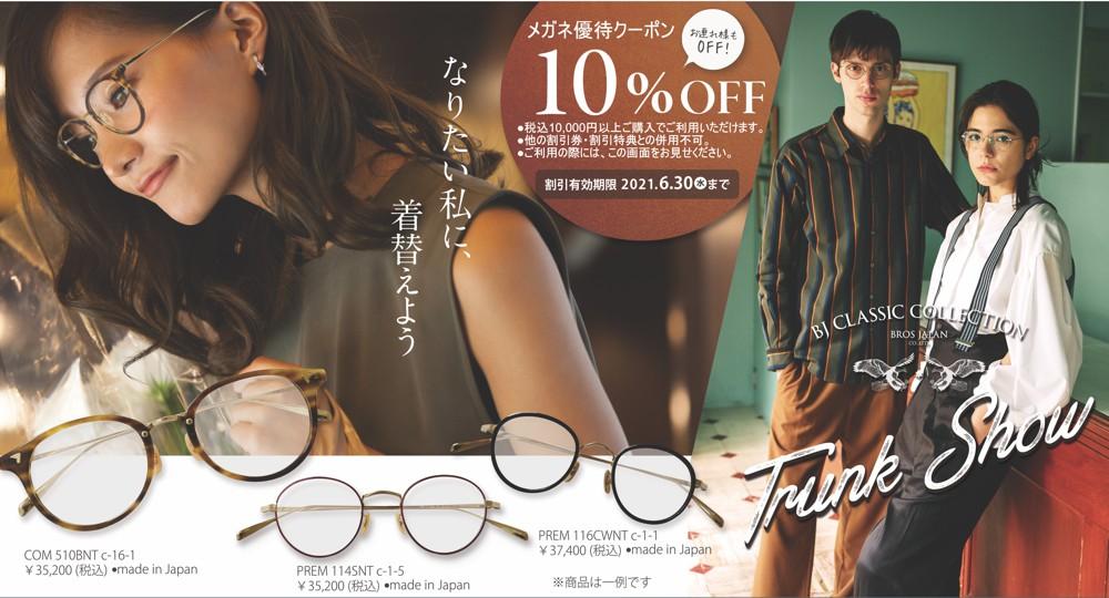 柊や眼鏡メガネスタイリスト催事PC用画像