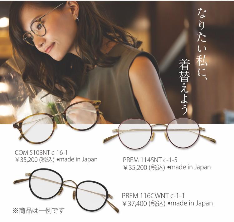 柊や眼鏡メガネスタイリスト催事SP用画像